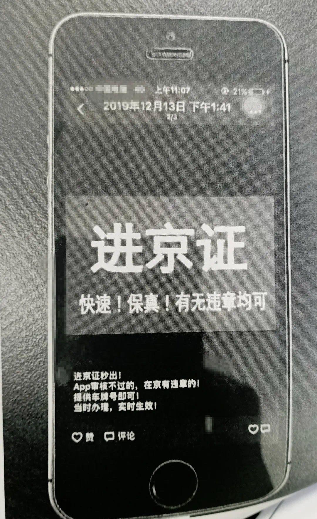 谎称包办全年外埠车辆进京证,男子因诈骗罪获刑