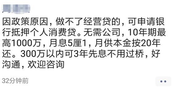 深圳房抵经营贷乱象:中介连夜开会 银行经理称帮搞定