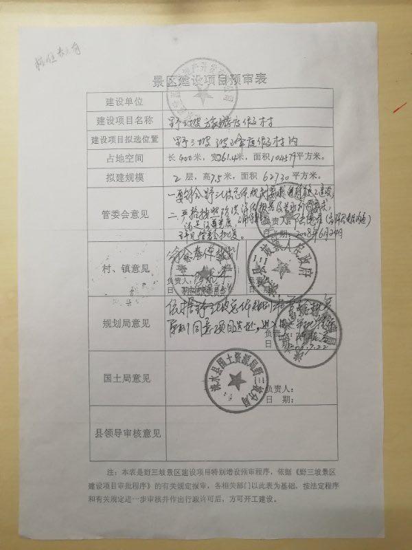 山東濟南發現珍貴北宋石刻畫像 距今已有933年歷史(圖)