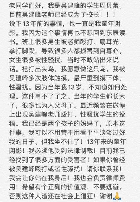 ▲实名举报者周贝蕾微博截图。