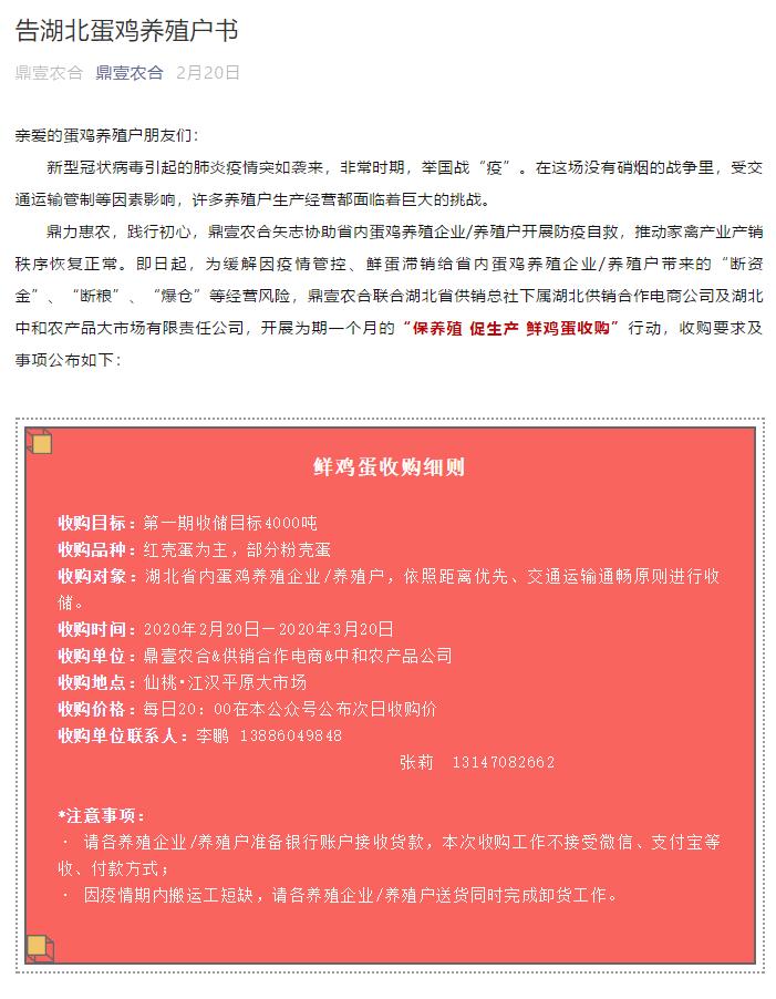 武汉不再对新冠病人免费治疗?谣言