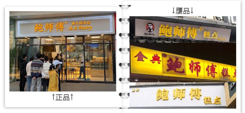 """北京2家山寨""""鲍师傅""""再被查 系""""明知故犯"""""""
