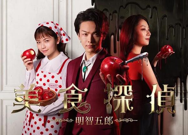 《美食侦探:明智五郎》海报