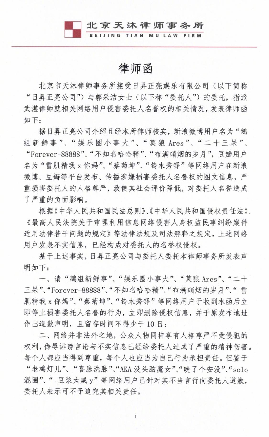 郭采洁发律师声明,将对恶意言论采取法律手段
