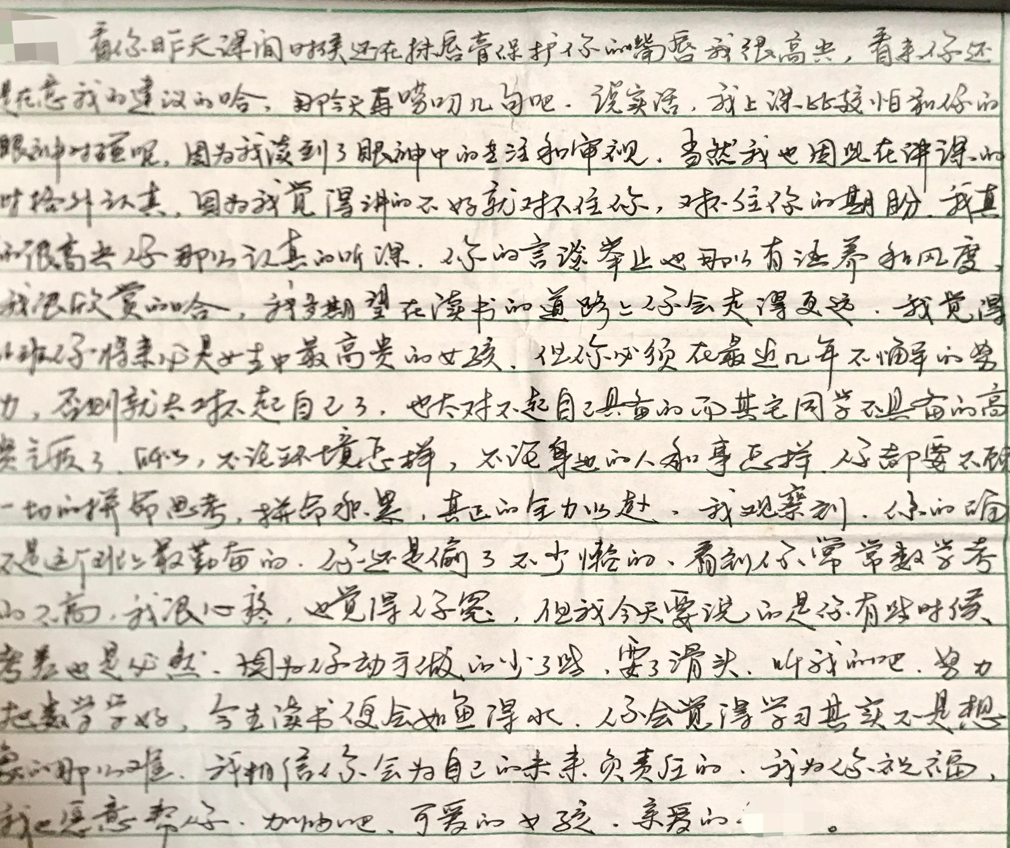 有吴某曾经的学生称,吴某曾给她写过暧昧信。