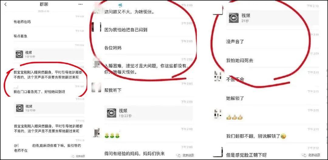 """中国妇女报:趴睡训练变""""死亡直播"""",谁之过?"""