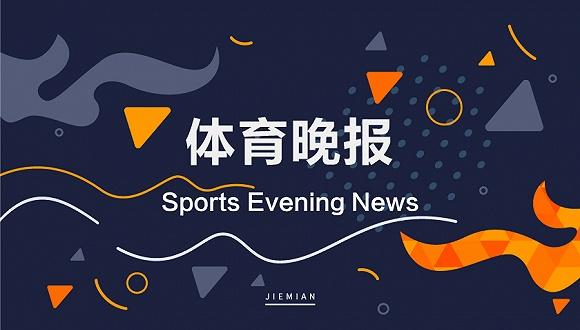 体育晚报 奥运手球资格赛定档3月多项赛事走向重启