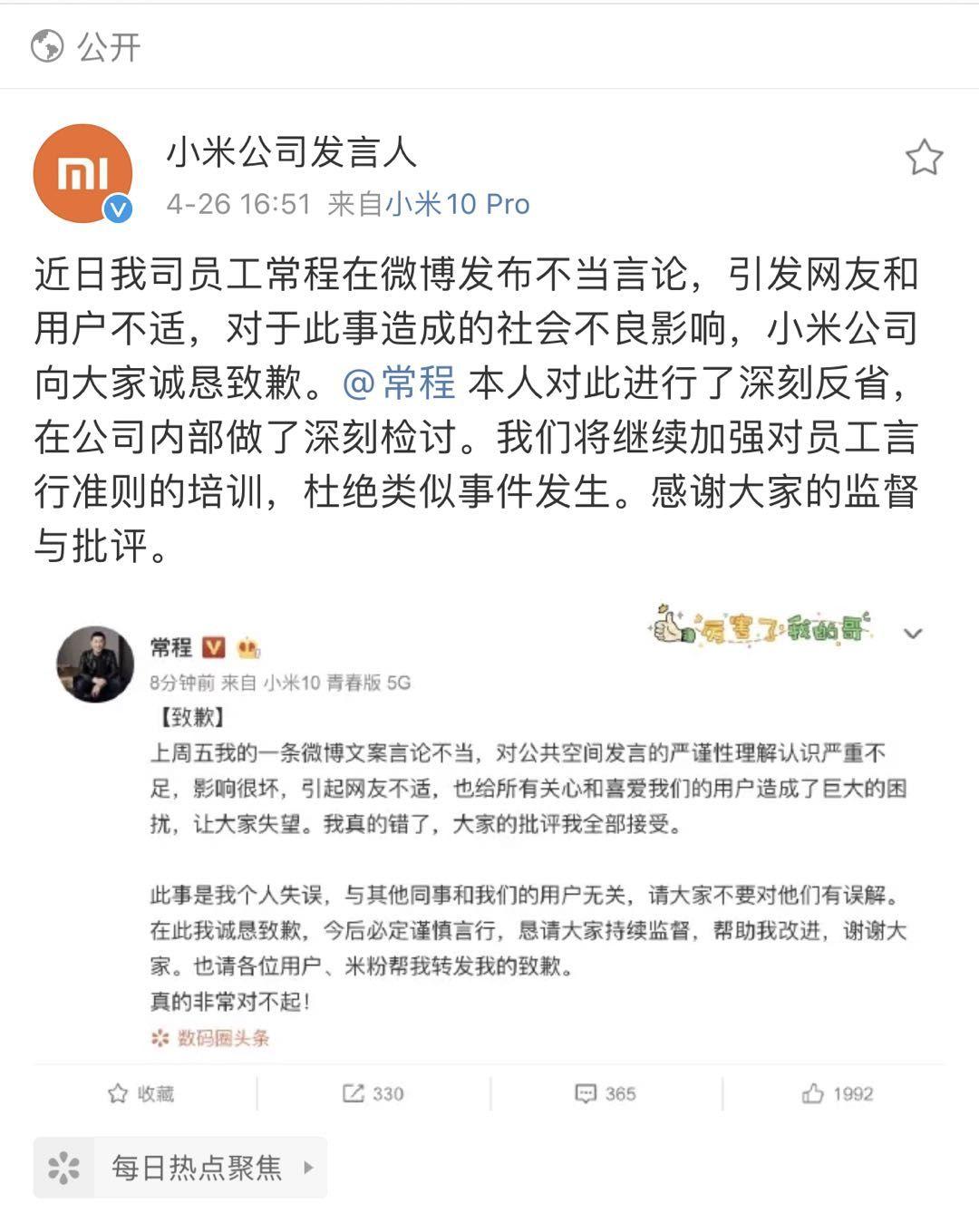 宣传文案内容惹争议,小米副总裁常程公开致歉