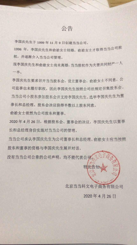 李国庆方:董事会决议李国庆以董事长等身份管理当当