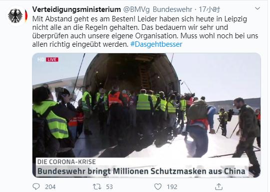 德国国防部推特截图