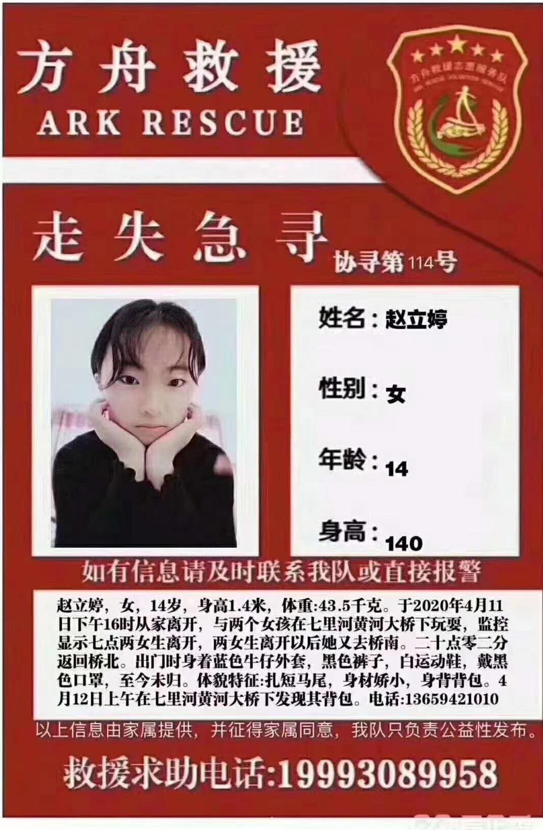 兰州14岁女孩黄河边失踪 至今17天仍无音讯