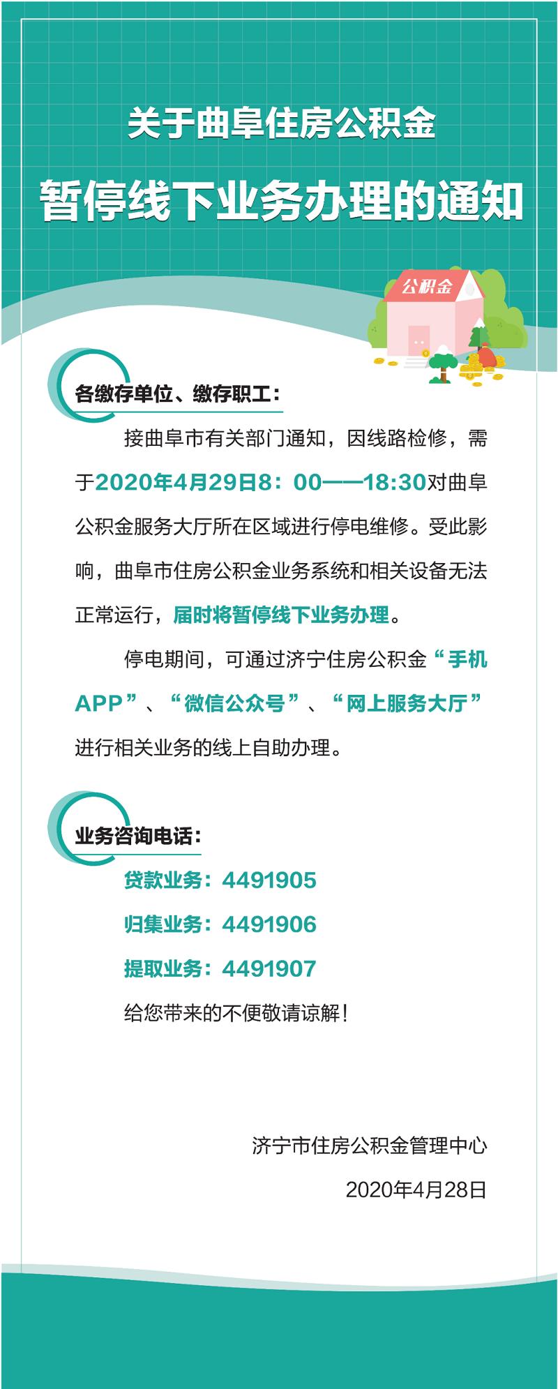 4月29日,曲阜住房公积金暂停线下业务办理