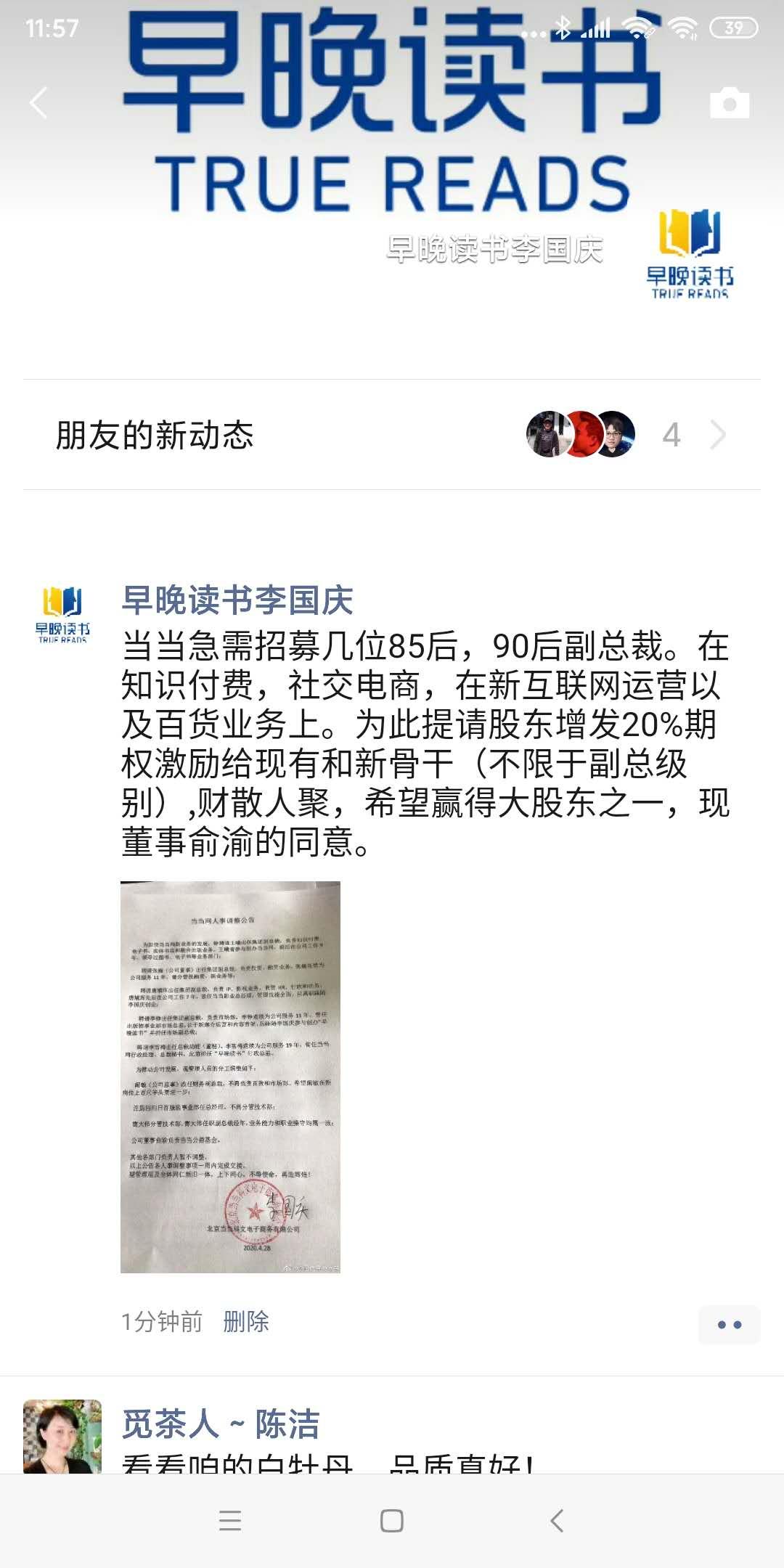 破解中国战疫密码 64个字说清楚了