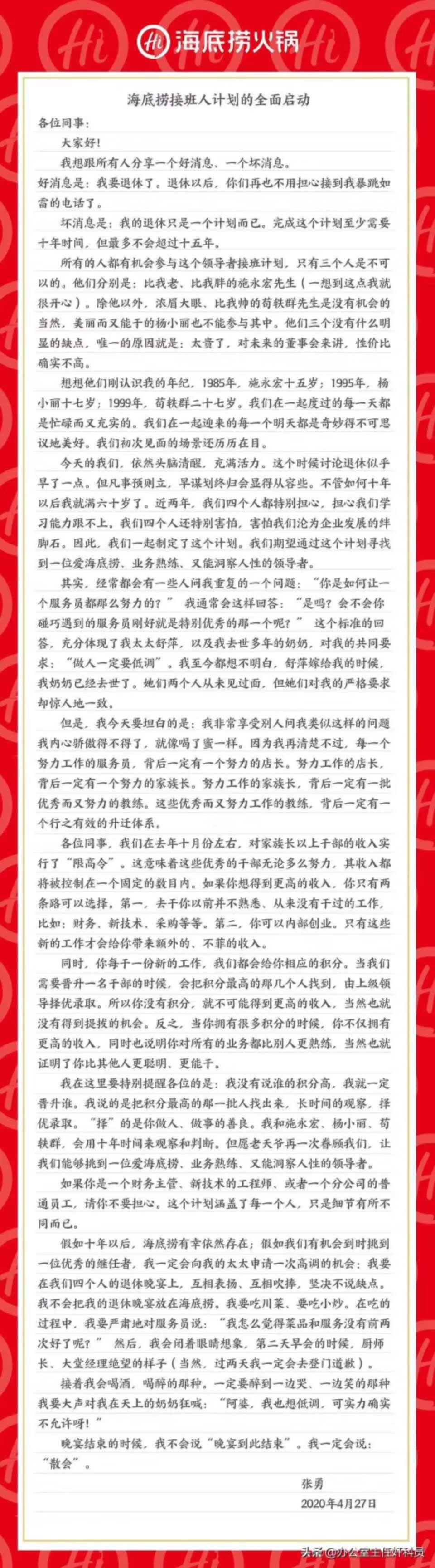 海底捞张勇发内部信:将在15年内退休 启动接班人计划