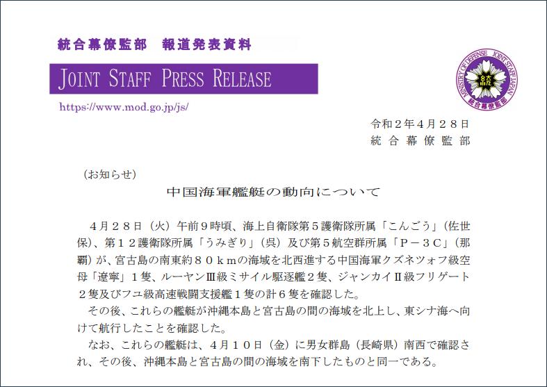 日本防卫省:辽宁舰编队穿越宫古海峡,驶入东海