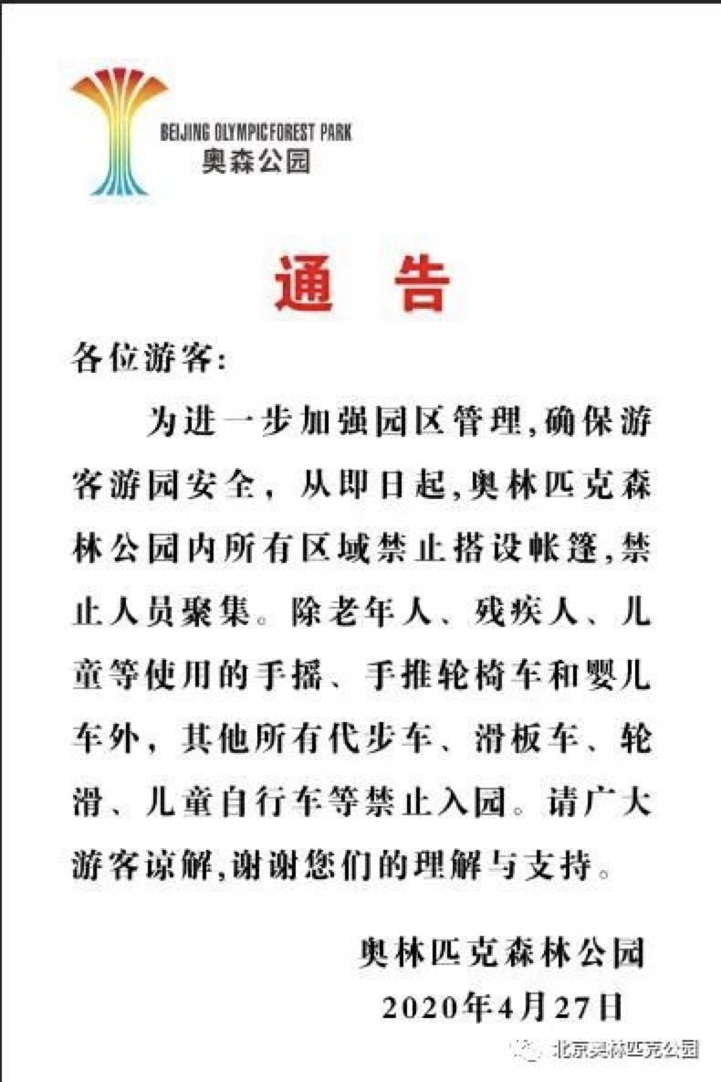 北京奥森实行实名网络预约入园 儿童自行车等禁入园