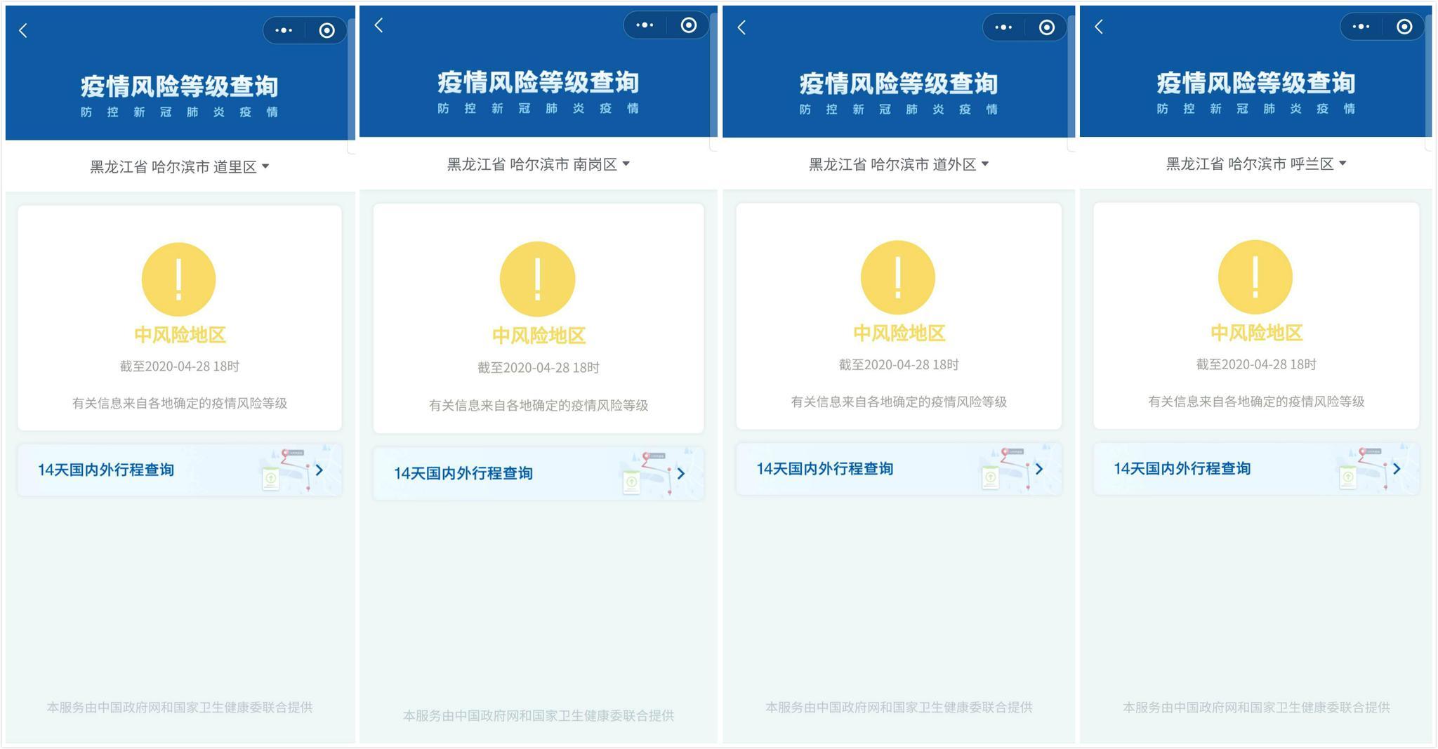 朝阳区人口_北京响应等级调整后这9个地区人员来京仍需隔离14天