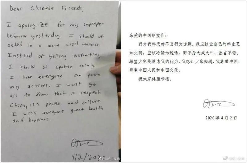 """青岛外籍人士致歉信,图源""""崂山发布"""""""