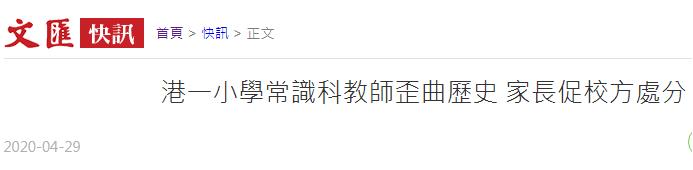 家长都惊了,香港老师竟然这么教鸦片战争