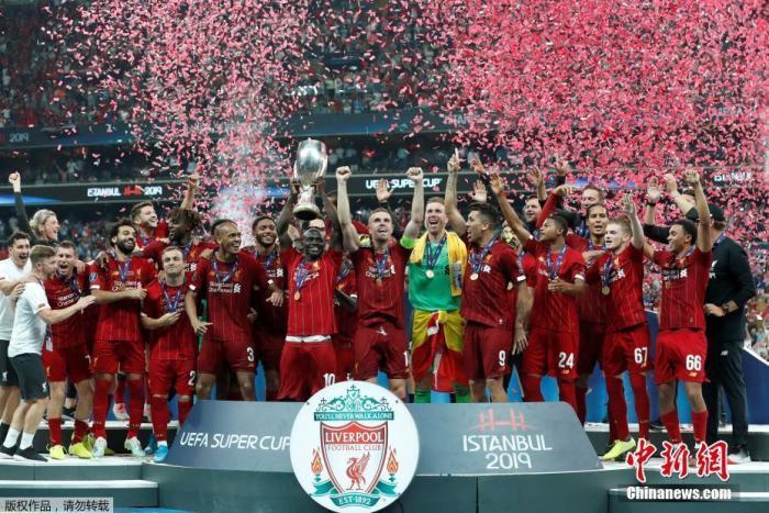 资料图:2019年欧洲超级杯在土耳其伊斯坦布尔举行,利物浦通过点球大战7:6战胜切尔西,夺得本赛季欧洲超级杯的冠军。图为利物浦捧起冠军奖杯。