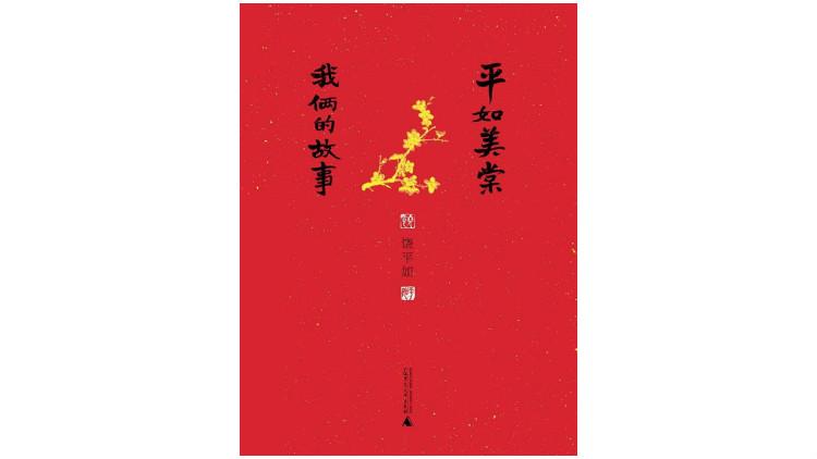 《平如美棠:我们的故事》,饶平如著,出版社: 广西师范大学出版2013年5月