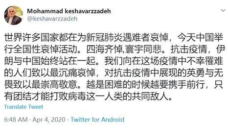 全国哀悼日,伊朗大使馆一句古文感动中国网民