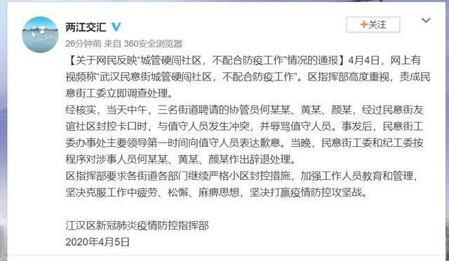 """新京报:协管硬闯社区被辞 让恃""""权""""而骄者付出代价"""