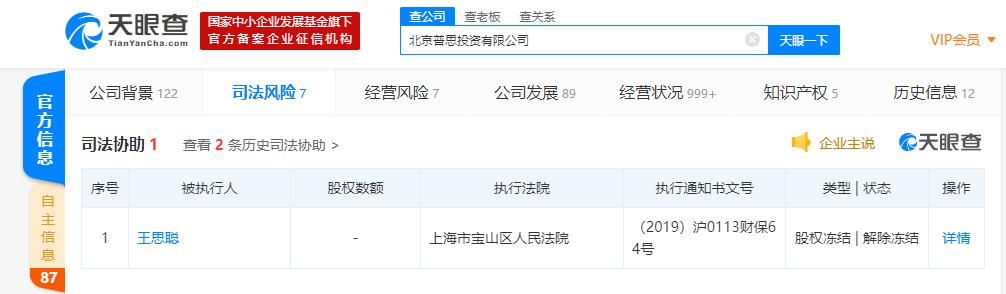 王思聪赔偿近20亿后 普思投资股权解除冻结