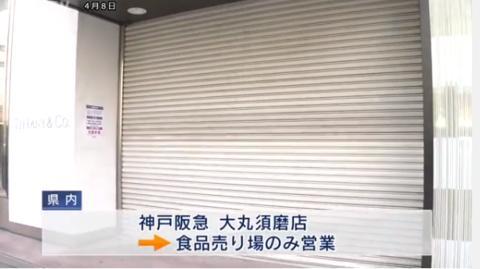 日本神户SUN电视台截图