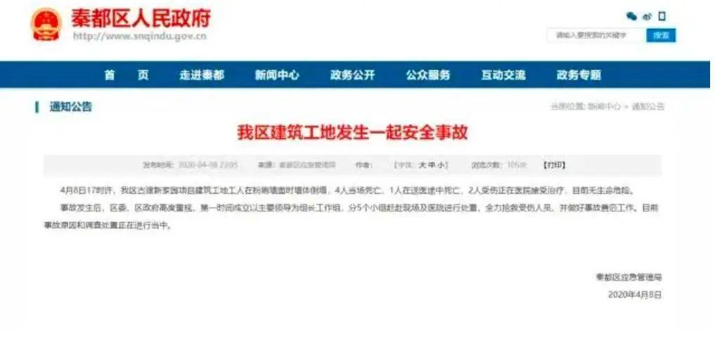 陜西咸陽工人在粉刷墻面時墻體倒塌 5死2傷