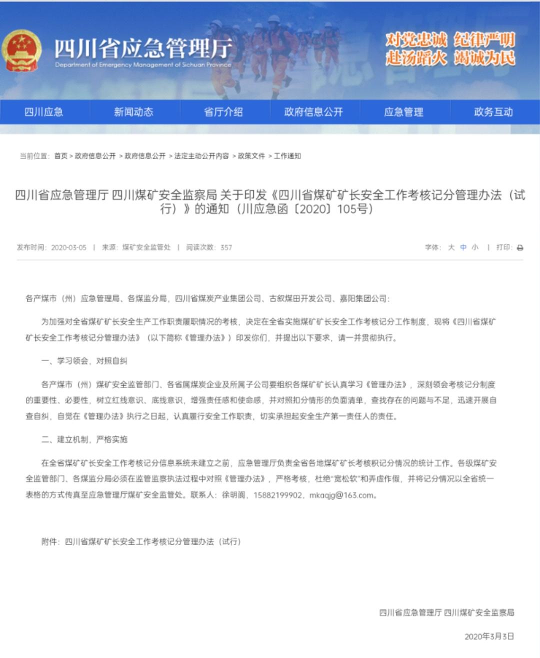 四川省答急管理厅发布印发《四川省煤矿矿长坦然做事考核记分管理手段(试走)》的告诉。当局官方截图