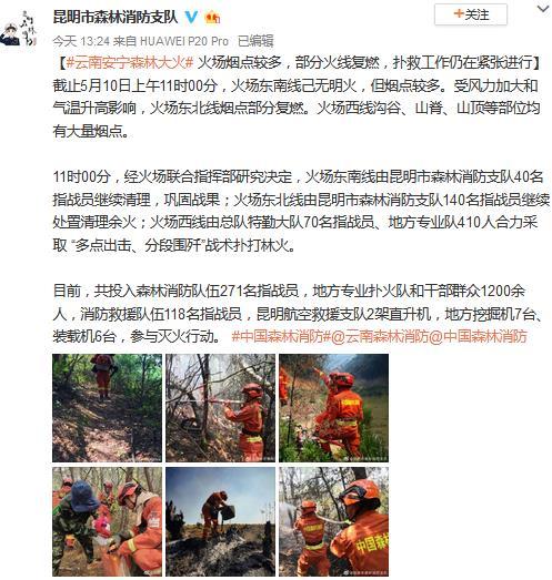 云南安宁森林火场部分火线复燃 扑救工作在紧张进行