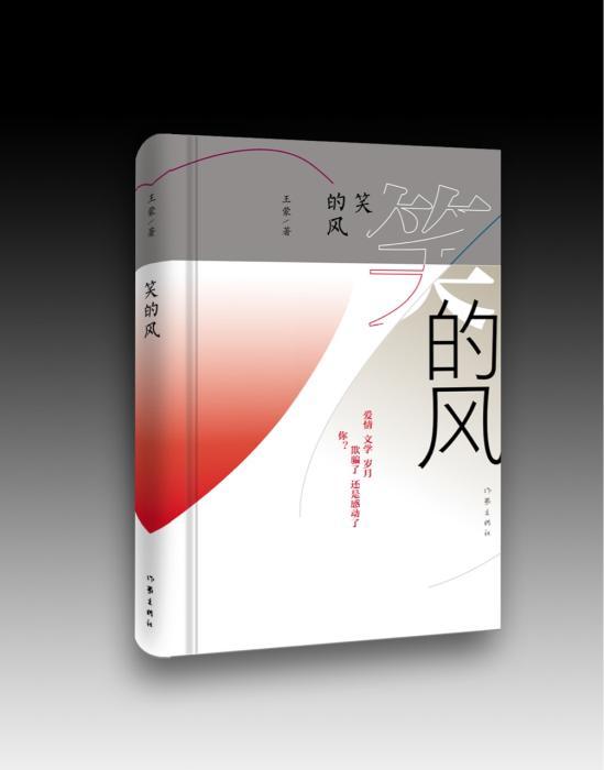 王蒙长篇幼说《乐的风》。作家出版社出版