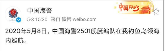 中国海警微博截图