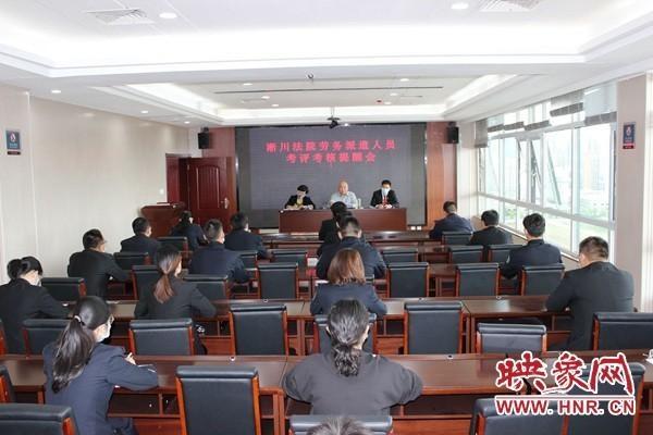 南阳市淅川法院召开劳务派遣人员考核提醒会