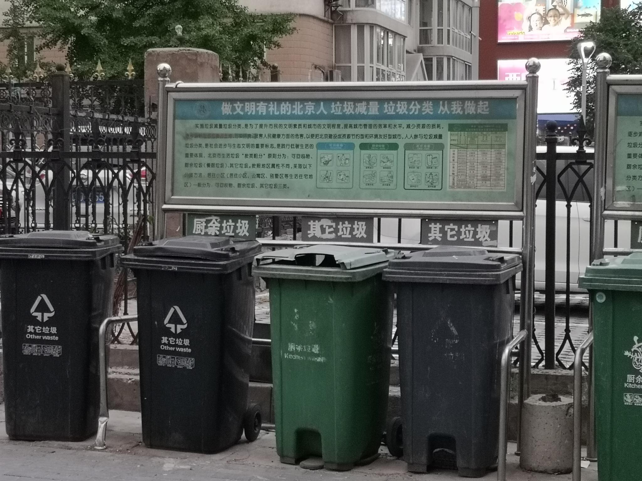芳星园二区3号楼下的垃圾桶站新闻资讯,其中一个厨余垃圾桶已经损坏。摄影/新京报记者 黄哲程