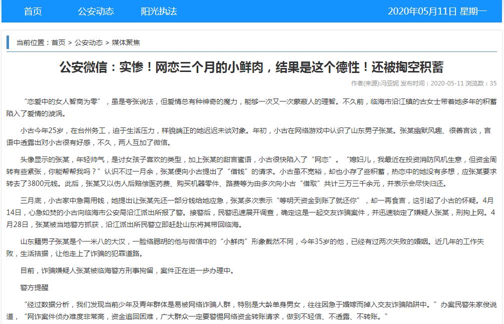 和游戏里认识了的小鲜肉网恋,杭州25岁女子被掏空积蓄,结果对方竟是35岁络腮胡大汉