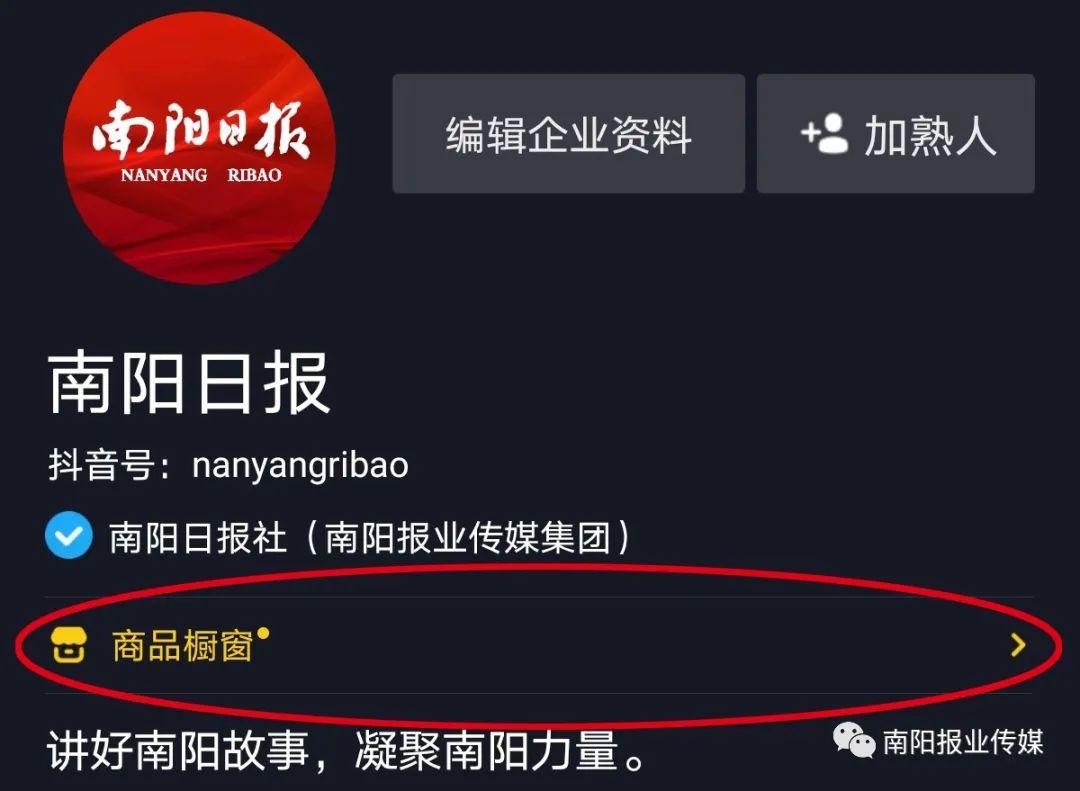 今晚8点30,南阳日报邀您进入直播间!