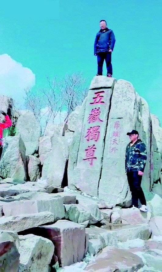 """游客脚踩""""五岳独尊""""拍照!泰山景区:快来承认错误"""