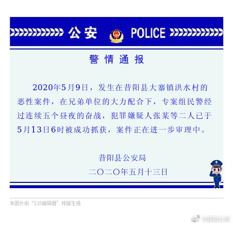山西昔阳公安:已破获大寨镇洪水村命案 两嫌犯被抓