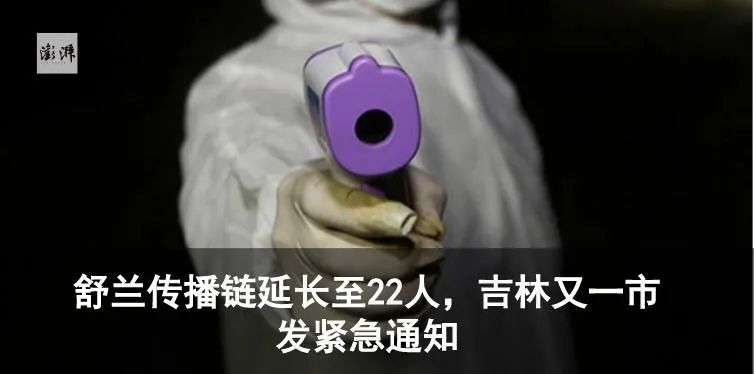 42人确诊,吉林市5个地区出现病例,这条传染链再延长