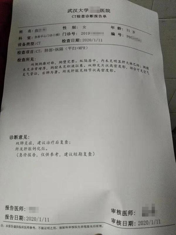 翁秋秋的CT诊断报告单。