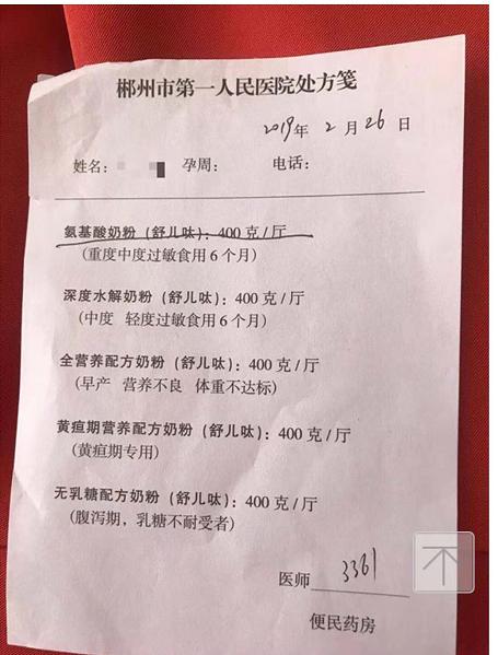 ▲患儿家长李玉(化名)向新京报记者提供的其他家长保留的医生处方笺资料图。