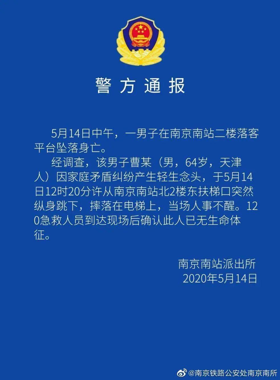 南京南站一男子坠落电梯身亡 警方通报