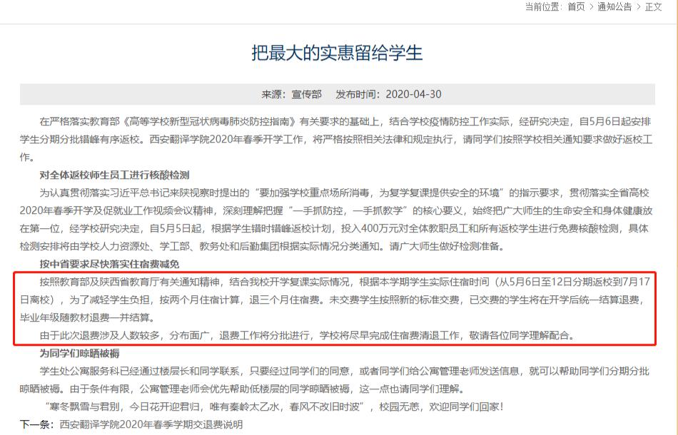 西安翻译学院官网截图