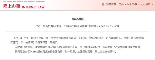 教师被指网课中宣传明星肖战 当地教育局:停课处理
