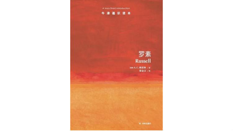 《罗素》,作者:(英)A.C。格雷林,译者:张金言,版本:译林出版社,2017年11月