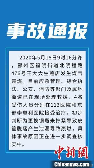 浙江宁波一生煎店发生煤气轰燃 4人受伤就医