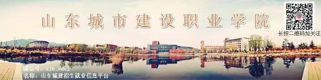 山东城市建设职业学院2020年第三期网络双选会邀请函