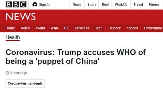 """(BBC:特朗普指责世卫组织是""""中国傀儡"""")"""